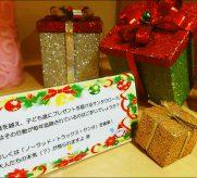 Merry Christmas!🎄✨ケーキやチキンを味わいながら、スタッフ全員でプレゼント交換🎁