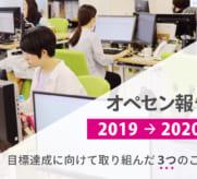 運用型広告のオペレーションセンターが目標達成に向けて取り組んだ3つのこと。九州佐賀支社の2019年度振り返り