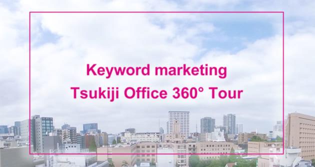 360°オフィスツアー!キーワードマーケティングの日常を体験できます