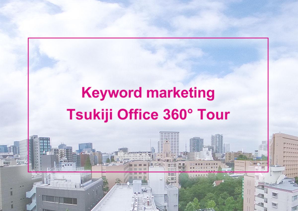 【22卒向け】働く自分を仮想体験できる築地オフィス360°ツアー動画公開中!