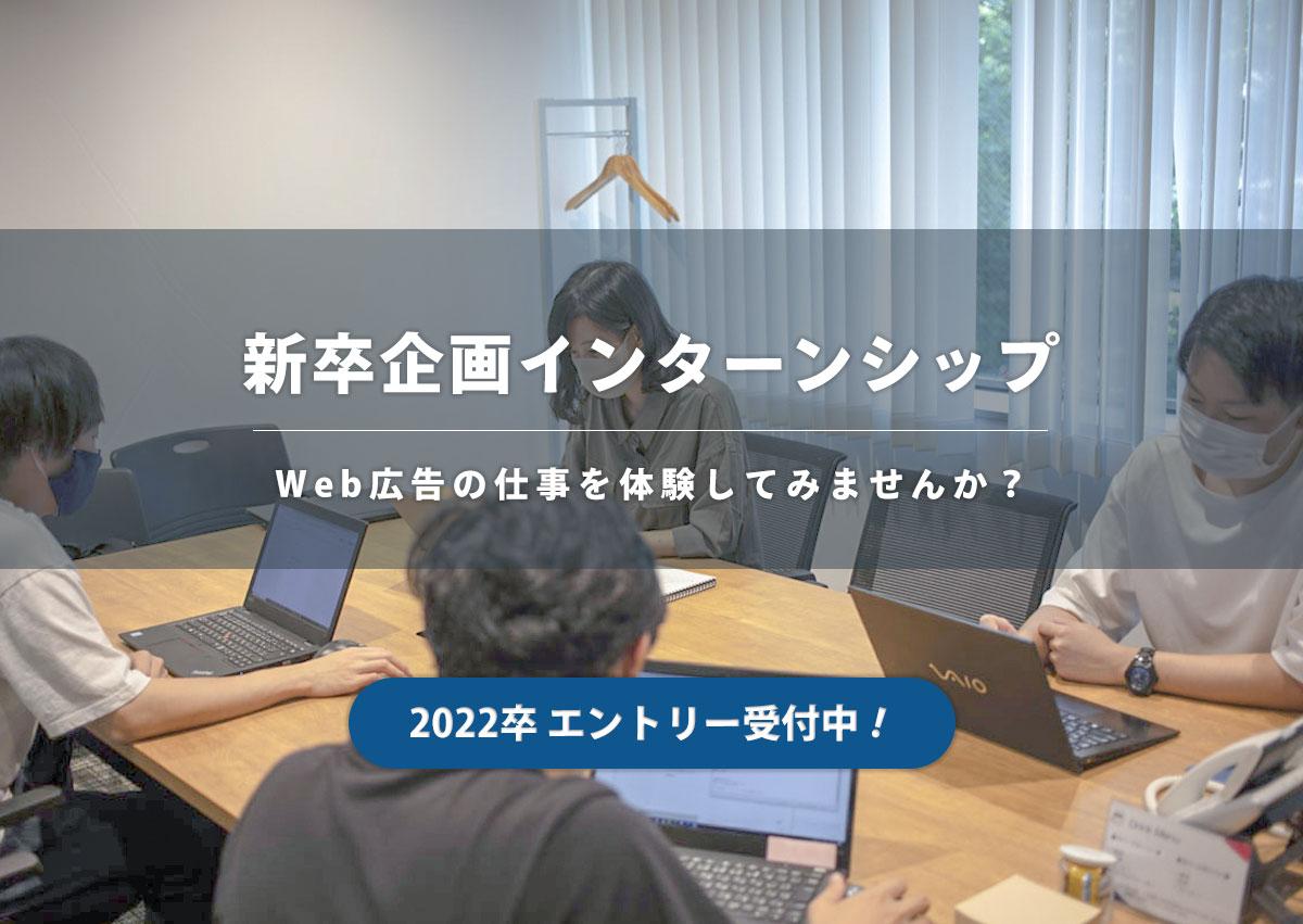 【22卒インターンエントリー受付中!】20新卒メンバーが企画する、Web広告の仕事を体験できるインターンシップ