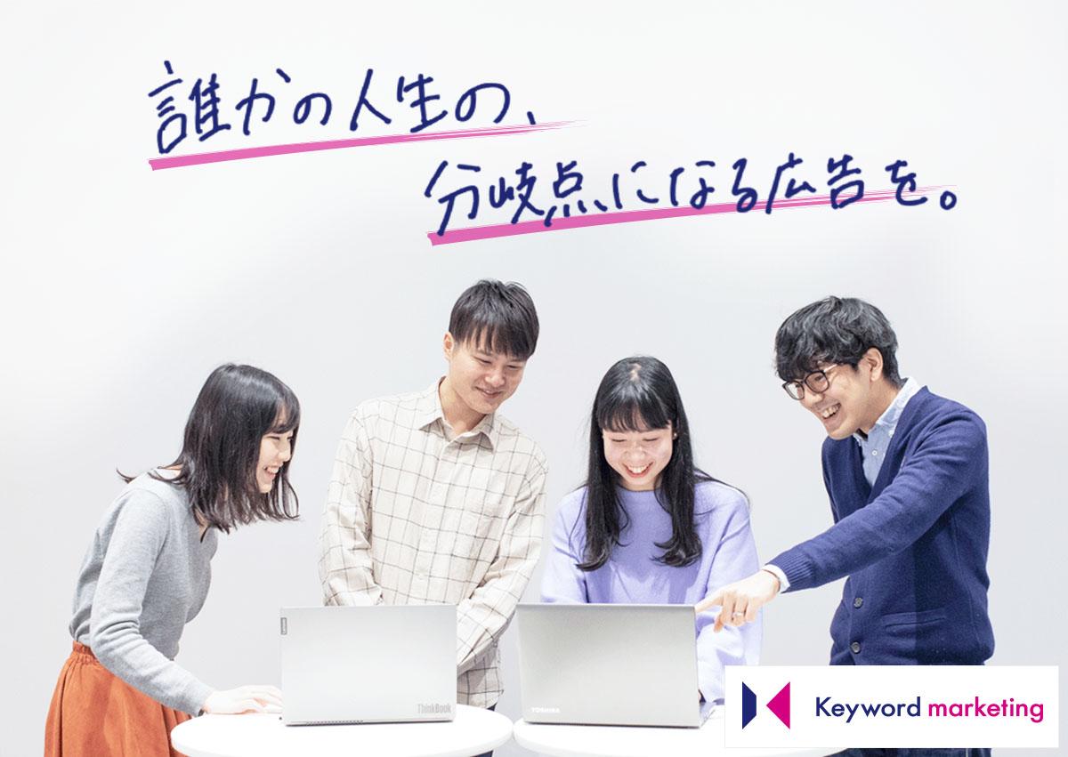 採用情報(東京・中途採用)