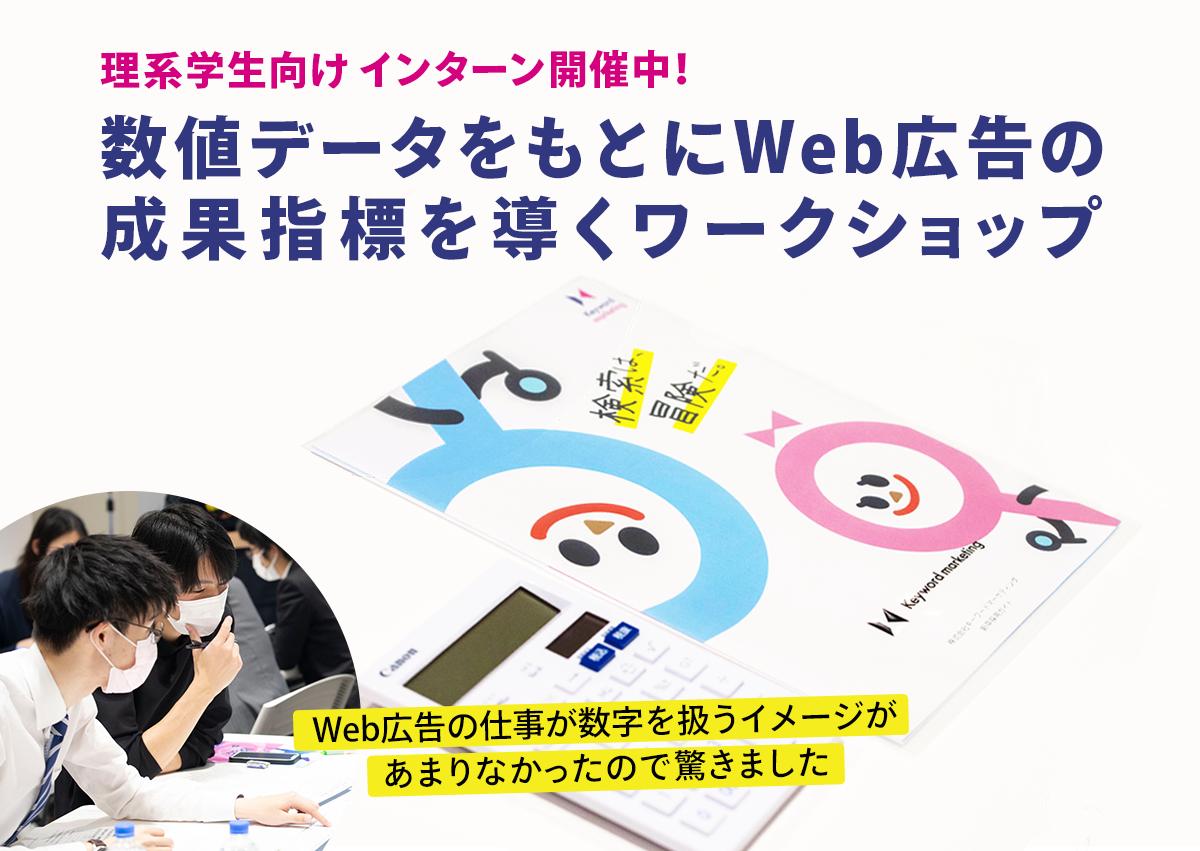 【理系学生向けインターン開催中!】数値データをもとにWeb広告の成果指標を導くワークショップ「Web広告の仕事が数字を扱うイメージがあまりなかったので驚きました」