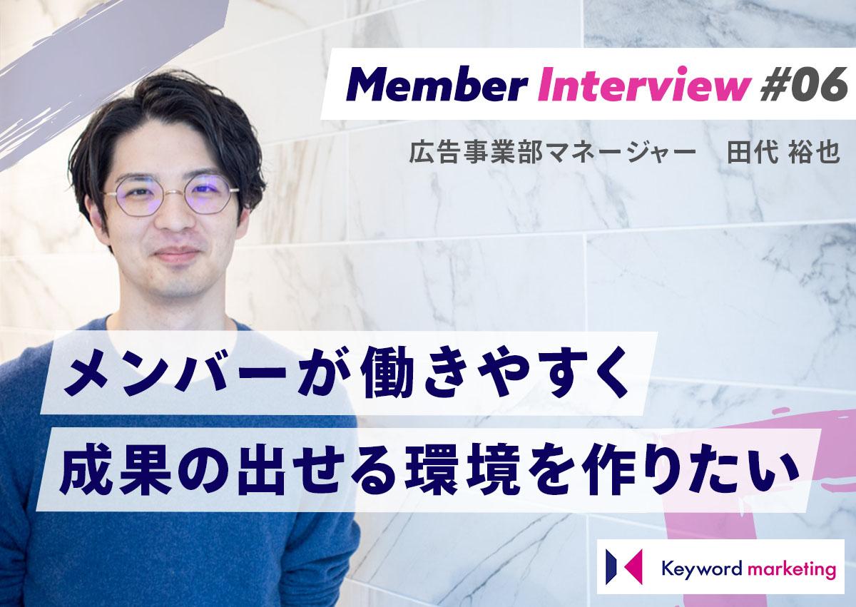 歴代最年少26歳で就任した若きマネージャーが目指すもの。メンバーが働きやすく成果の出せる環境を作りたい/メンバーインタビュー #06