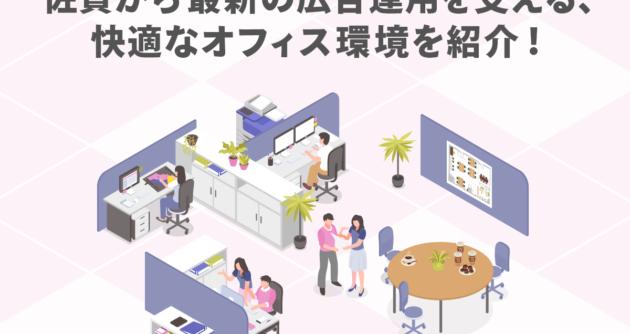 佐賀から最新の広告運用を支える、オペセンの快適なオフィス環境を紹介します!